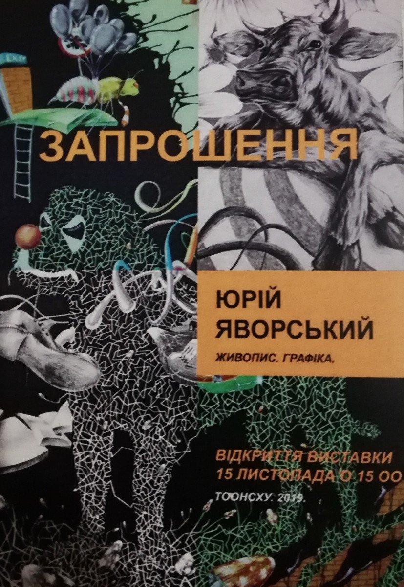 Персональна виставка